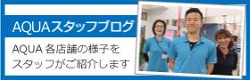 スタッフブログ AQUAスタッフの日替わり日記