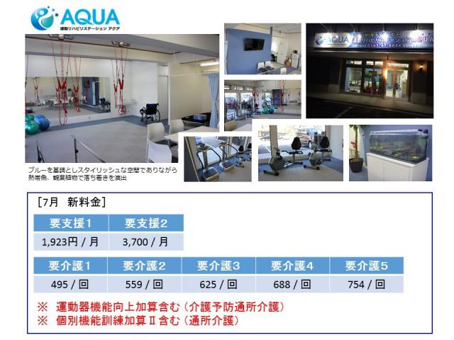 150701_AQUA(H.P料金改定)