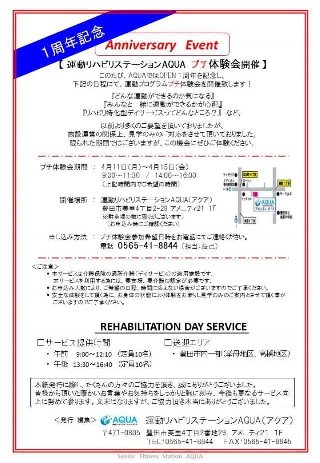 160401_AQUA(広報誌)春号1枚