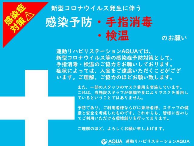 200318_AQUA(コロナ対策)注意ポスター